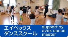 エイベックス・ダンススクール