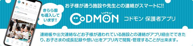 CODMON(コドモン)保護者アプリ