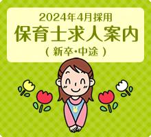 2022年4月採用 保育士求人案内(新卒・中途)