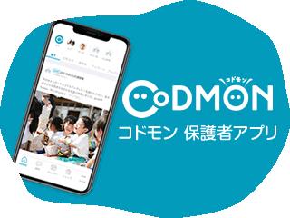 「コドモン」保護者アプリ