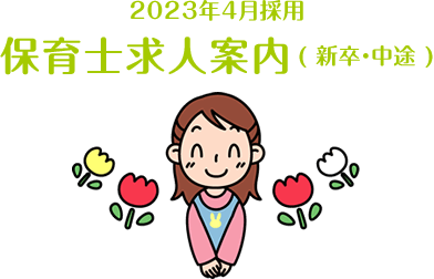 平成30年度(2018年度) 保育士求人案内 (新卒・中途)